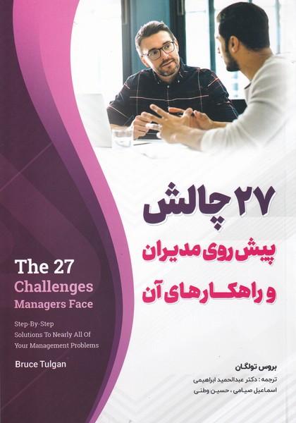 27 چالش پیش روی مدیران و راهکارهای آن تولگان (ابراهیمی) مولف