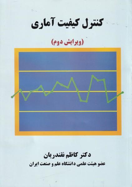 كنترل كيفيت آماري (نقندريان) علم و صنعت