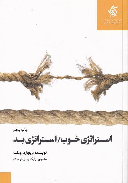 استراتژی خوب/ استراتژی بد روملت (وطن دوست) آریانا قلم