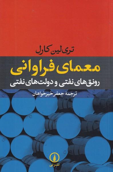 معماي فراواني رونق هاي نفتي و دولت هاي نفتي كارل (خير خواهان) نشر ني