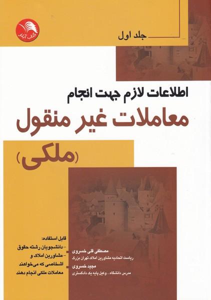 اطلاعات لازم جهت انجام معاملات غيرمنقول ملكي (قلي خسروي) آيلار - ادبستان