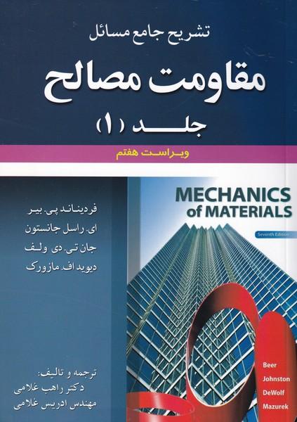 تشریح جامع مسائل مقاومت مصالح جانستون جلد 1 ششم (غلامی) علوم ایران