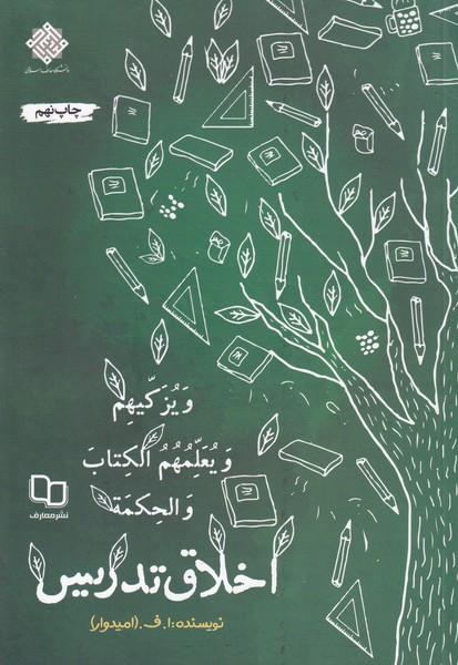 اخلاق تدريس (اميدروار) معارف