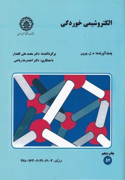 الکترو شیمی خوردگی پیرون (گلعذار) اصفهان