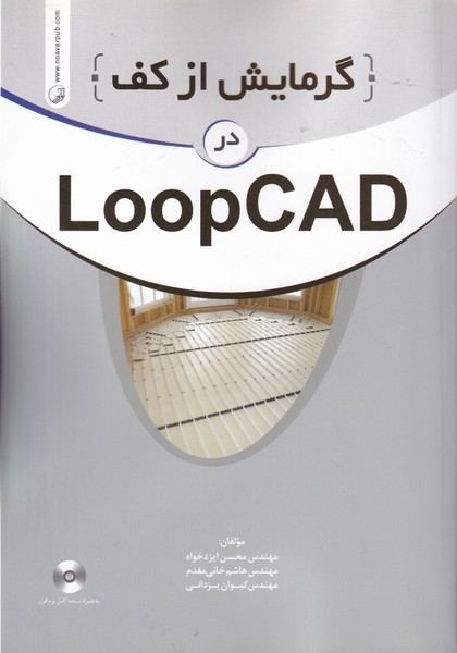 گرمایش از کف در LoopCAD (ایزدخواه) نوآور