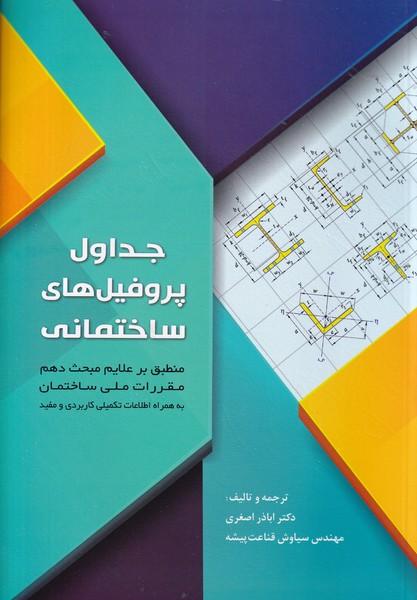 جداول پروفیل های ساختمانی (اصغری) سیمای دانش