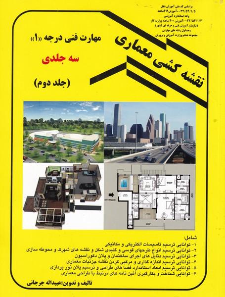 نقشه كشي معماري درجه 1 جلد 2 (جرجاني) دانش و فن