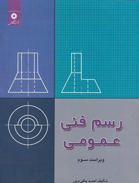رسم فنی عمومی (متقی پور) مرکز نشر