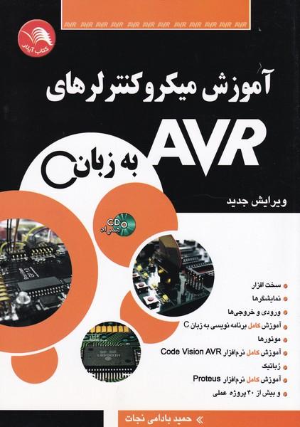 آموزش میکروکنترلر AVR به زبان C (بادامی) آیلار