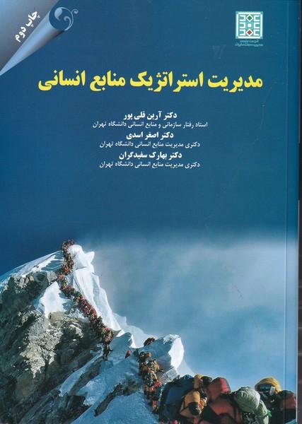 مدیریت استراتژیک منابع انسانی (قلی پور) مهربان نشر