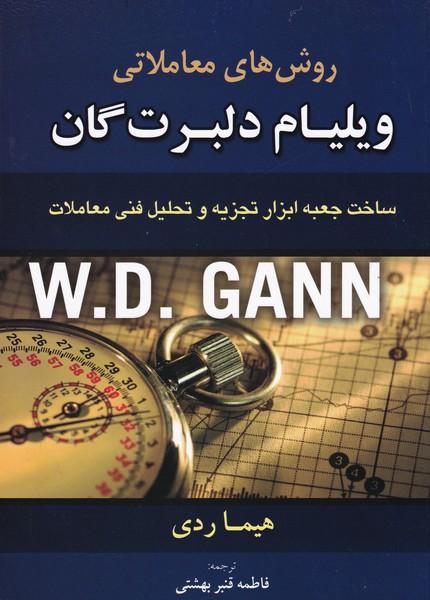 روش های معاملاتی ویلیام دلبرت گان ردی (قنبر بهشتی) آراد کتاب