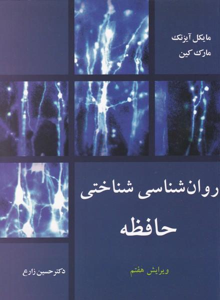 روان شناسی شناختی حافظه آیزنک (زارع) آییژ