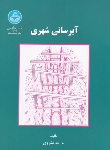 آبرسانی شهری (منزوی) دانشگاه تهران