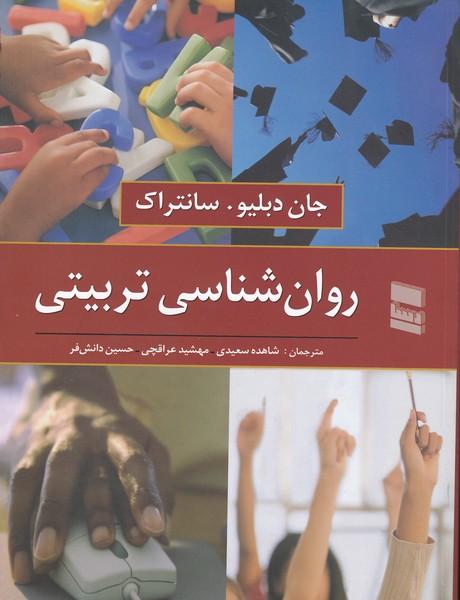 روانشناسی تربیتی سانتراک (سعیدی) خدمات فرهنگی رسا
