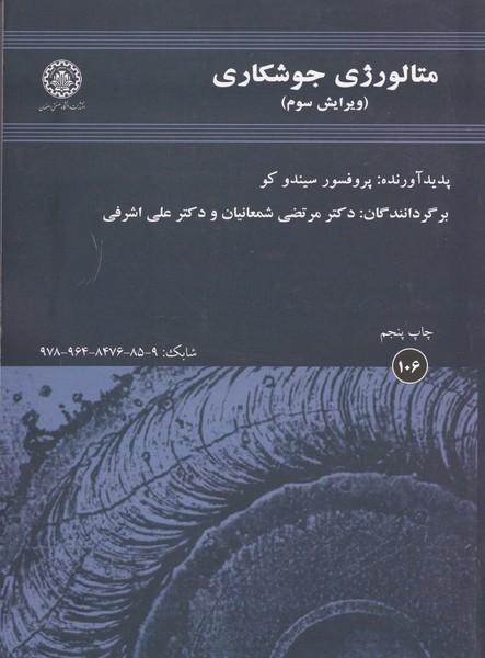 متالورژي جوشكاري سيندوكو (شمعانيان) صنعتي اصفهان
