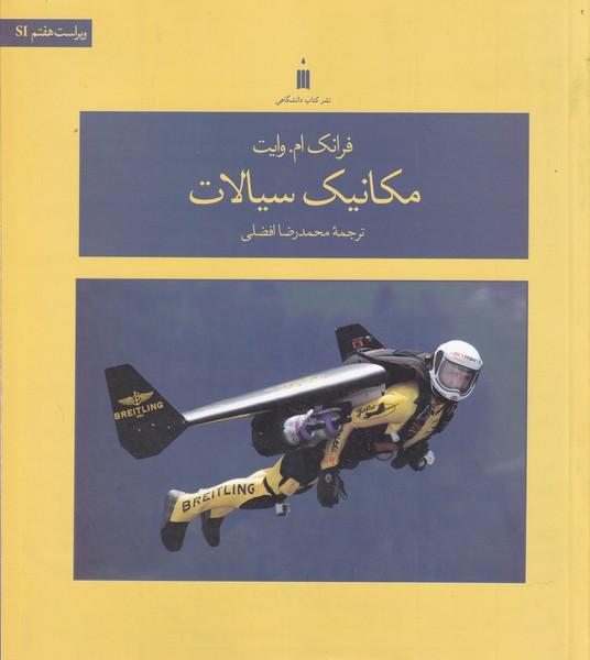 مکانیک سیالات وایت (افضلی) کتاب دانشگاهی