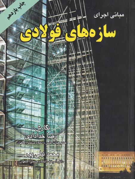 مباني اجراي سازه هاي فولادي (خدادادي) دانش پژوهان برين