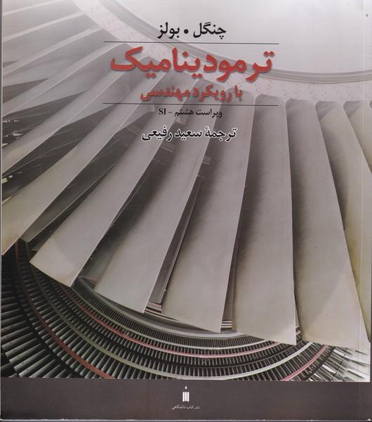 ترمودینامیک با رویکرد مهندسی چنگل (رفیعی) کتاب دانشگاهی