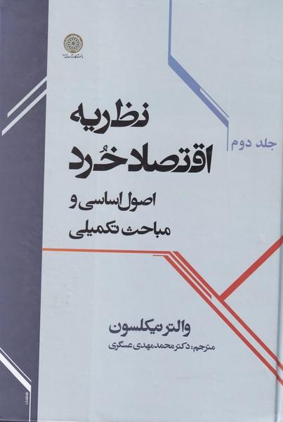 نظريه اقتصاد خرد اصول اساسي نيكلسون جلد 2 (عسگري) دانشگاه امام صادق