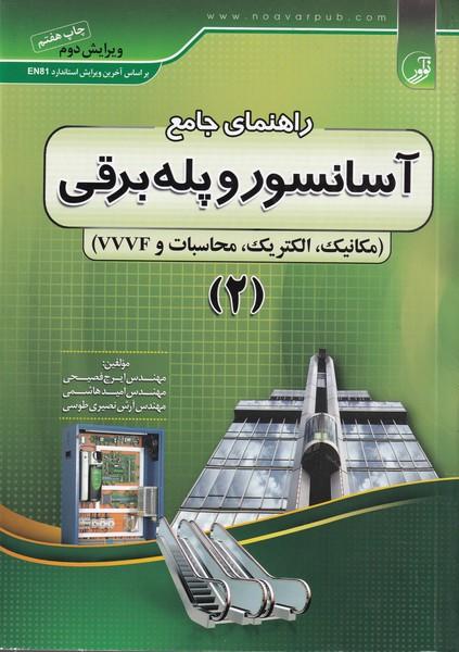 راهنمای جامع آسانسور و پله برقی جلد 2 (فصیحی) نوآور