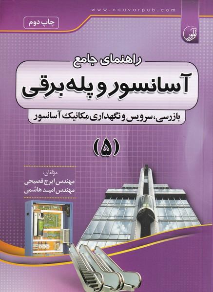 راهنماي جامع آسانسور و پله برقي جلد 5 (فصيحي) نوآور