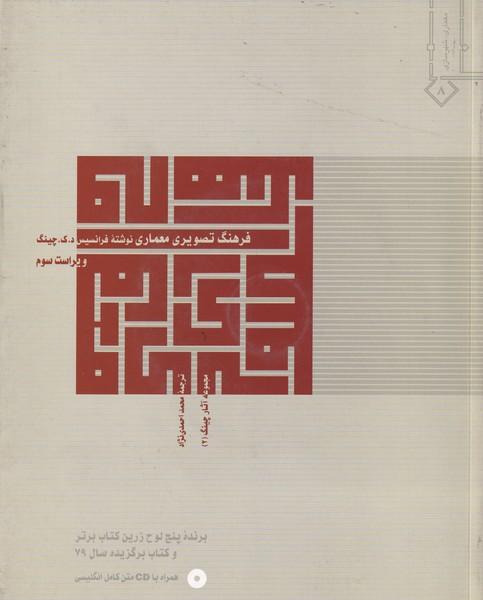 فرهنگ تصويري معماري چينگ (احمدي نژاد) خاك
