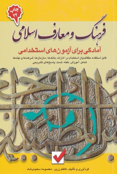 آمادگی برای آزمون های استخدامی فرهنگ و معارف اسلامی (زرین) امید انقلاب