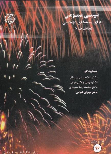 شيمي عمومي براي رشتههاي مهندسي (پارسافر) صنعتي اصفهان