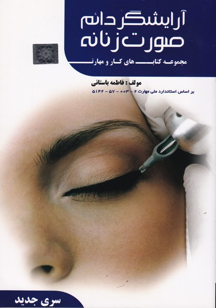 آرایشگر دائم صورت زنانه (باستانی) ظهور فن
