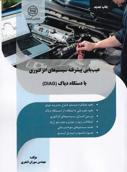 عیب یابی پیشرفته سیستم های انژکتوری با دستگاه دیاگ DIAG (اشعری) صانعی