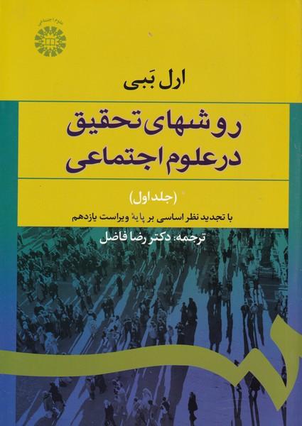 روشهای تحقیق در علوم اجتماعی ببی جلد 1 (فاضل) سمت