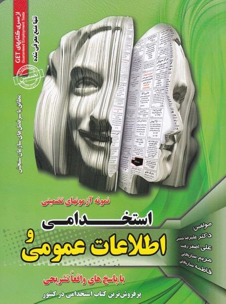 نمونه آزمونهاي تضميني استخدامي و اطلاعات عمومي با پاسخ تشريحي (حسيني) روياي سبز