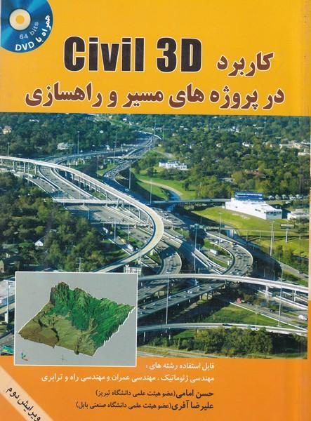 کاربرد civil 3d در پروژه های مسیر و راهسازی (امامی) فروزش