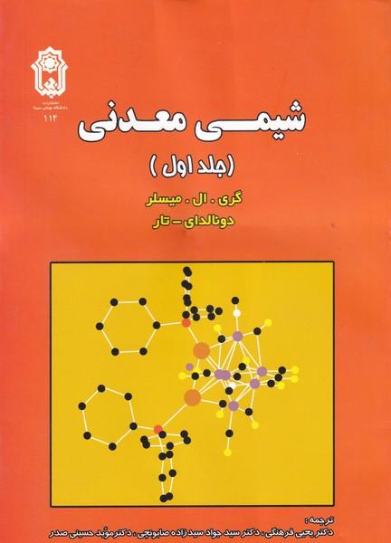 شيمي معدني جلد 1 ميسلر  (فرهنگي) بو علي سينا