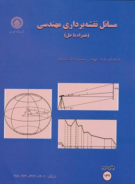 مسائل نقشه برداری مهندسی (دیانت خواه) دانشگاه اصفهان