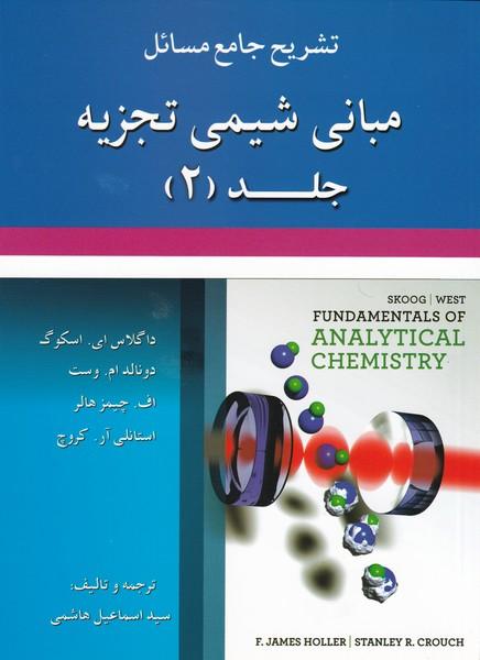 تشريح جامع مسائل مباني شيمي تجزيه جلد 2 اسكوگ (هاشمي) علوم ايران