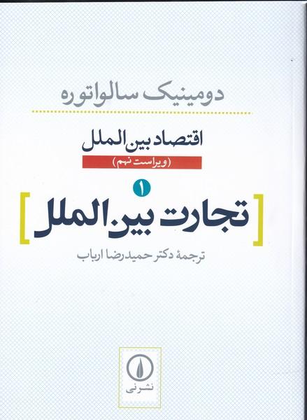 تجارت بين الملل سالواتوره (ارباب) نشر ني