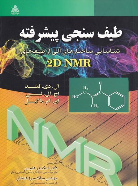 طيف سنجي پيشرفته شناسايي ساختارهاي آلي از طيف هاي nmr فيلد (عليپور) اميد انقلاب