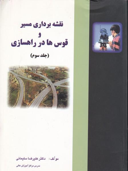 نقشه برداری مسیر و قوس ها در راهسازی جلد 3 (سلیمانی) آذرخش