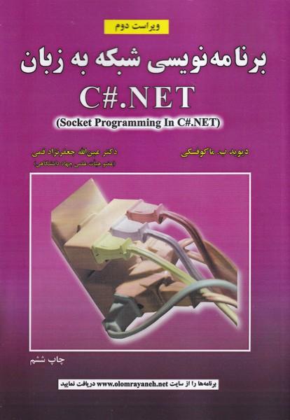 برنامه نويسي شبكه به زبان c#.net ماكوفسكي (قمي) علوم رايانه