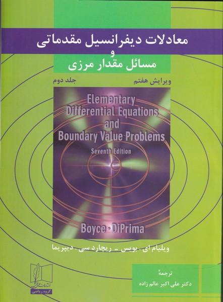 معادلات ديفرانسيل مقدماتي و مسائل مقدار مرزي بويس جلد 2 (عالم زاده) علمي و فني