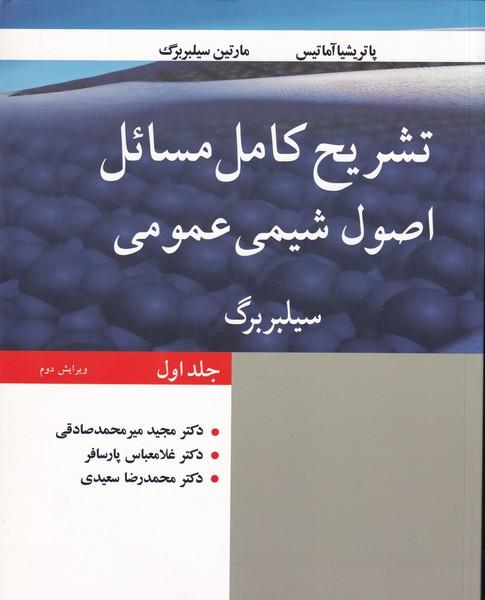 تشریح کامل مسائل اصول شیمی عمومی سیلبربرگ جلد 1 (صادقی) نوپردازان