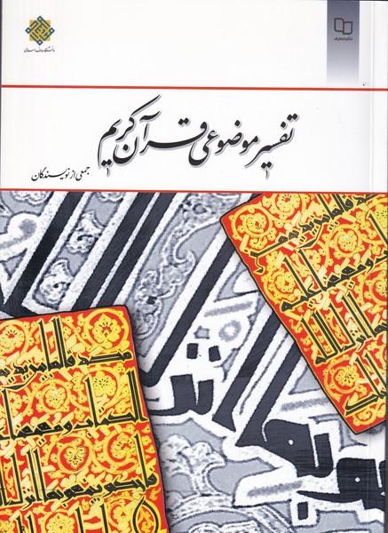 تفسیر موضوعی قرآن کریم (جمعی از نویسندگان) نشر معارف