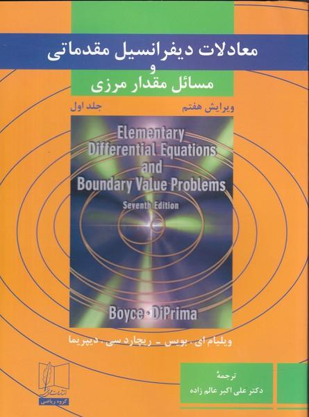 معادلات ديفرانسيل مقدماتي و مسائل مقدار مرزي بويس جلد 1 (عالم زاده) علمي و فني