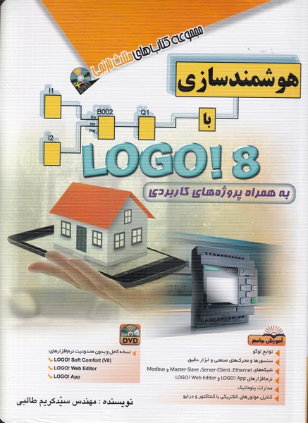 هوشمندسازي با LOGO 8 (طالبي) آفرنگ
