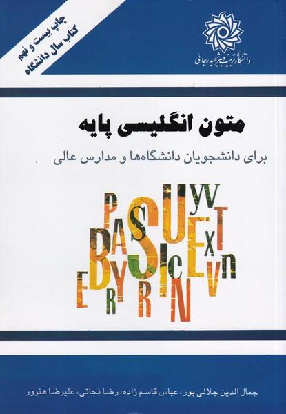 متون انگلیسی پایه برای دانشجویان دانشگاه ها (جلالی پور) شهید رجایی