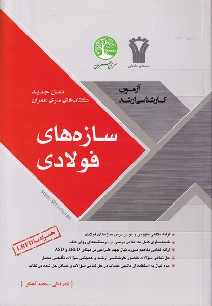 آزمون كارشناسي ارشد سازه هاي فولادي (فنائي) سري عمران