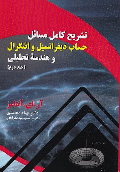تشريح كامل مسائل حساب ديفرانسيل و انتگرال و هندسه تحليلي جلد 2 آدامز (محمدي) پيام پويا