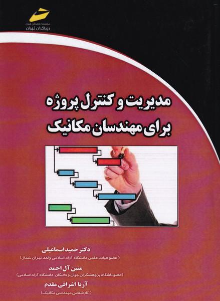 مدیریت و کنترل پروژه برای مهندسان مکانیک (اسماعیلی) دیباگران تهران