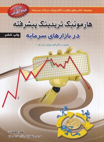 هارمونیک تریدینگ پیشرفته در بازارهای سرمایه (محمدی) آراد کتاب